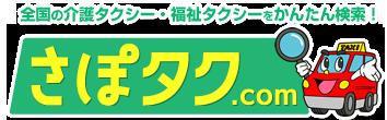 介護タクシー・福祉タクシーをかんたん検索!さぽタク.com